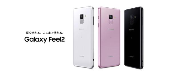 Galaxy Feel2 SC-02Lの携帯電話