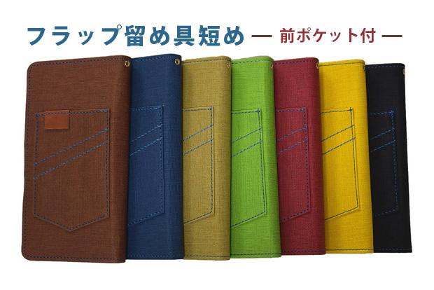 スマホケース 手帳型 左利き用 ポケット